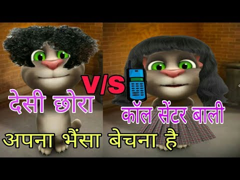 TALKING TOM HINDI FUNNY DESI LADKA VS CALL CENTER BALI