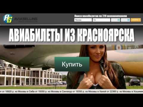 Авиабилеты из Красноярска купить!