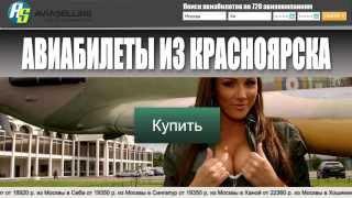 видео Авиабилеты в красноярске