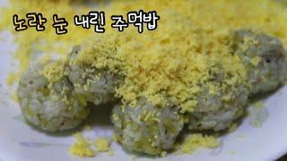 아이들 소풍 도시락으로 꼭 해주던 노란 주먹밥