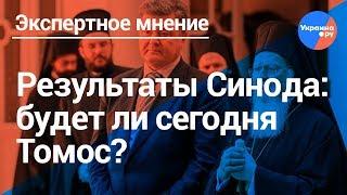 Ищенко оценил шансы на Томос для Украины