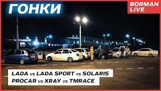 ГОНКИ - Lada vs Lada Sport vs Solaris | ProCar vs XRay vs TMrace