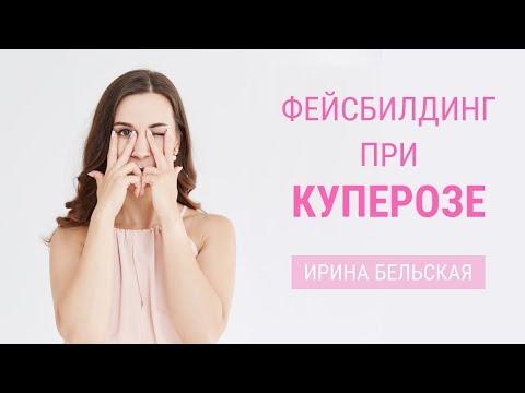 Купероз на лице. Стоит ли делать гимнастику для лица? | Школа фейсбилдинга Евгении Баглык