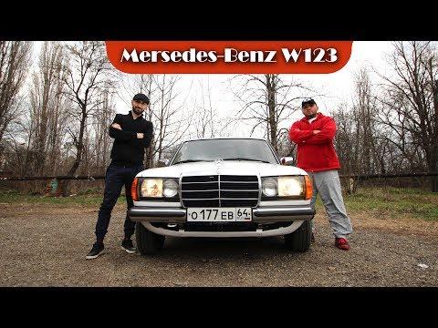 Самый красивый и надежный W123 Mercedes-Benz