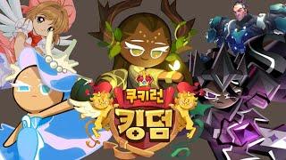 쿠키런 킹덤 전설쿠키 목소리공개! 다크카카오쿠키 간지ㄷㄷㄷ