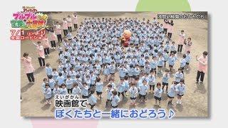 7月1日(土)公開『それいけ!アンパンマン ブルブルの宝探し大冒険!...
