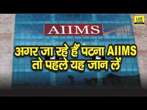 Patna AIIMS में इलाज के लिए आनेवाले मरीजों को मिलेगी इतनी Facilities | Watch Video | LiveCities