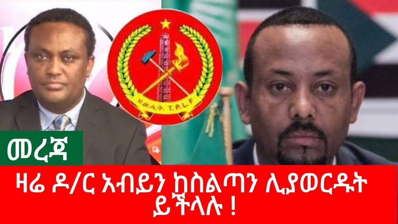Dr. Abiy Ahmed is going to take over power
