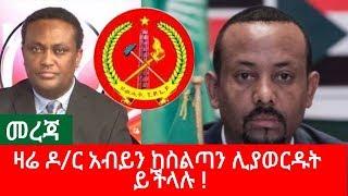 Ethiopia    መረጃ - ዛሬ ዶ/ር አብይን ከስልጣን ሊያወርዱት ይችላሉ    mereja