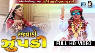 Rajvadi Zupdi Manjulika Kapdi | New Gujarati Song 2018 | Full HD VIDEO | RDC Gujarati