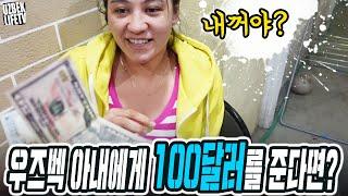 우즈벡 아내에게 100달러를 준다면... 좋다!!(우즈베키스탄 국제커플)