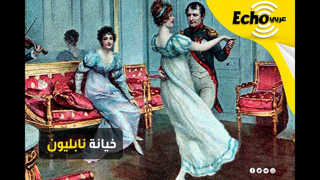 القصة الحقيقية لخيانة زوجة نابليون.. والسبب وراء تنازله عن العرش