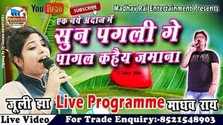 सुन पगली गे पागल कहैयै ज़माना ..हिट स्टेज शो माधव राय और जुली झा .//madhav rai entertainment