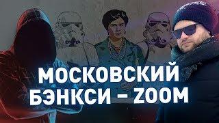Смотреть видео Московский Бэнкси - ZOOM // Стрит арт в Москве. онлайн