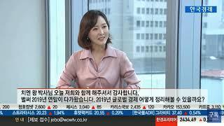 Saemi Jung interviews Vanguard Chief Economist, Dr. Qian Wang 정세미 앵커 뱅가드 수석 이코노미스트 영어 인터뷰