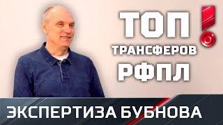 ТОП главных трансферов РФПЛ от Александра Бубнова