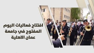 افتتاح فعاليات اليوم المفتوح في جامعة عمان الاهلية