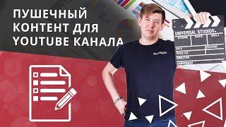 Контент план для Youtube канала! Идеи для видео на ютуб для продвижения и раскрутки Видеомаркетинг