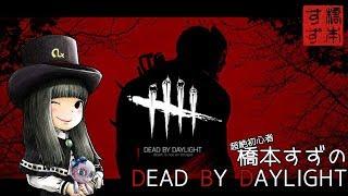 【PS4Pro】2時に寝る!【Dead by Daylight】