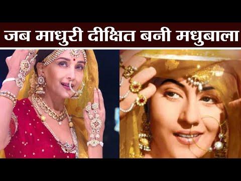 Madhuri Dixit recreates Madhubala's iconic look from Mughal-e-Azam | FilmiBeat Mp3