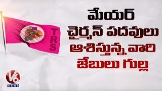 TRS Leaders Spend Lot Of Money For Upcoming Municipal Elections  Telugu News