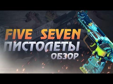 Видео обзор деревянного пистолета Five Seven