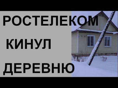 Как Ростелеком кинул абонентов в селах и деревнях
