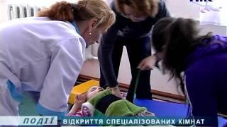 У реабілітаційному центрі відкрили спецкімнати(У реабілітаційному центрі Коломиї відкрили дві спеціалізовані кімнати. Відтепер діти з особливими потреба..., 2012-01-31T12:59:42.000Z)
