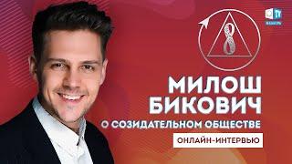 Милош Бикович. Созидательное общество начинается с работы над собой