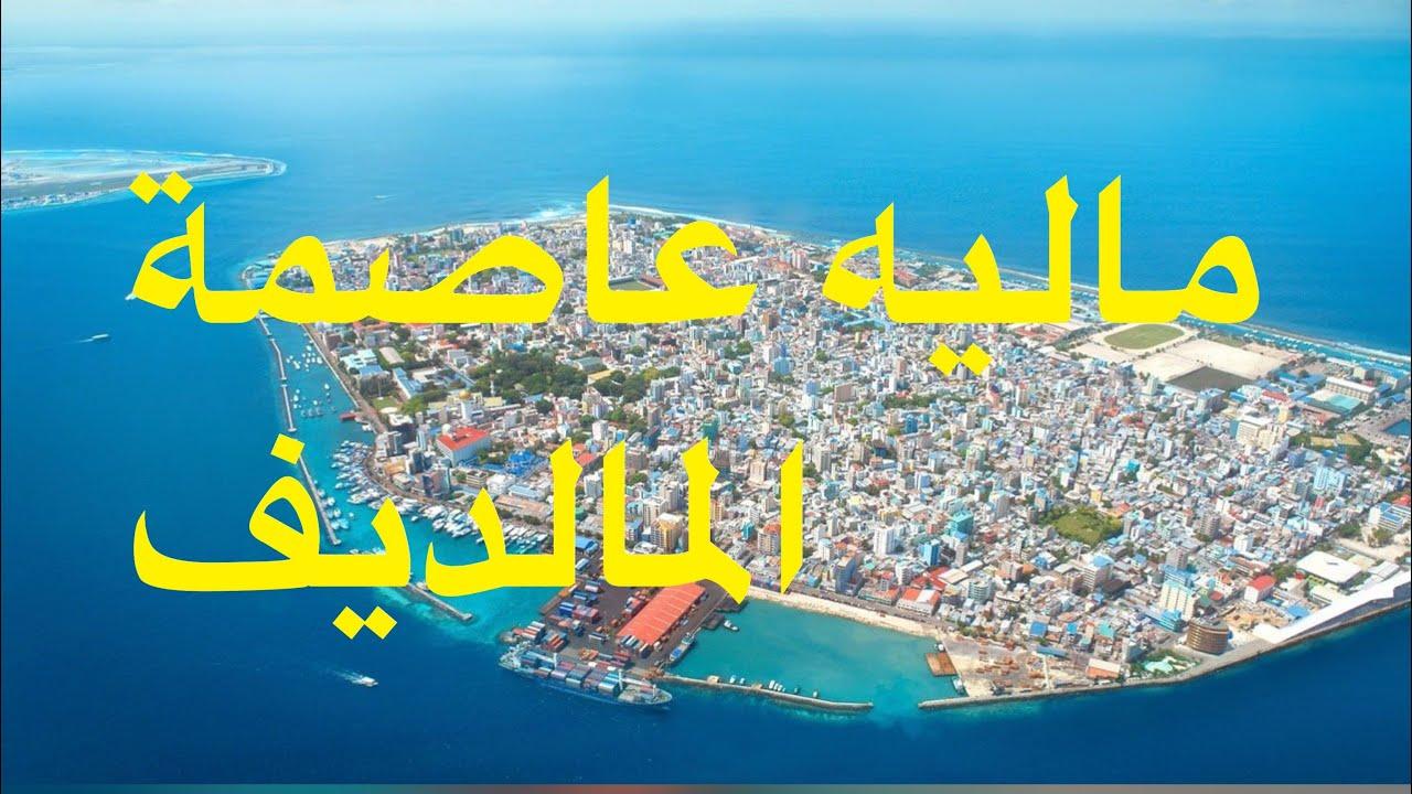رحلات يمات ماليه عاصمة جزر المالديف Vlog In Male Maldive Youtube