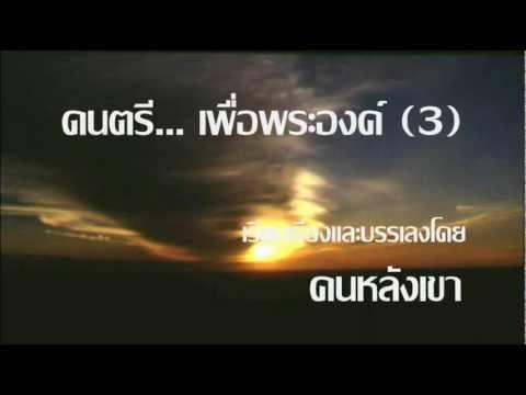 ดนตรี... เพื่อพระองค์ (3) (My Thai Church Music 3)
