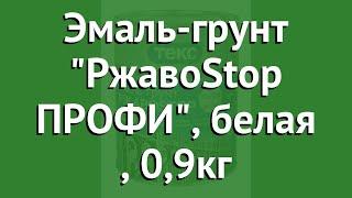 Эмаль-грунт РжавоStop ПРОФИ, белая (ТЕКС), 0,9кг обзор 19094 производитель Tikkurila (Финляндия)