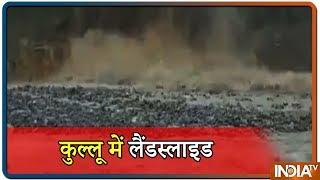Watch : Kullu में लगातार हो रही बारिश से पहाड़ों पर जगह जगह लैंडस्लाइड
