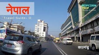 Nepal Part #2 Travel Guide, Kathmandu by road| लमही से काठमांडू, नेपाल रोड ट्रिप