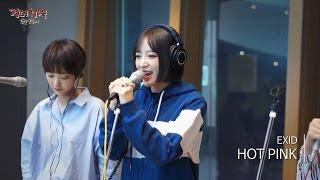EXID - HOT PINK, 이엑스아이디 - 핫핑크 [정오의 희망곡 김신영입니다] 20160602