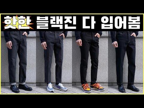 남자청바지 블랙진 5종 리뷰! (피스워커, 브랜디드..)
