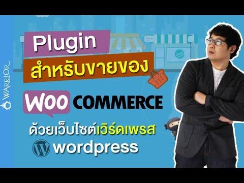 Woocommerce : Plugin สำหรับขายของ ด้วยเว็บไซต์เวิร์ดเพรส (wordpress)
