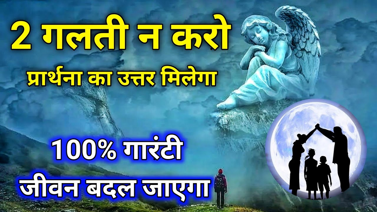 2 गलती न करो प्रार्थना का उत्तर मिलेगा ! Bible Hindi channel