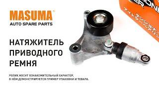 Обзор: Натяжитель приводного ремня MASUMA