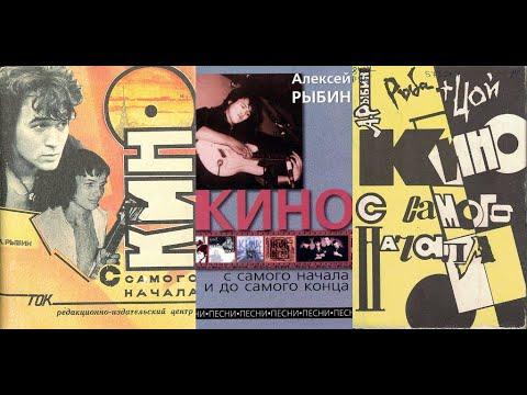 Кино с самого начала. Аудиокнига. Автор: Алексей Рыбин. Виктор Цой и группа Кино. 155 редких фото.