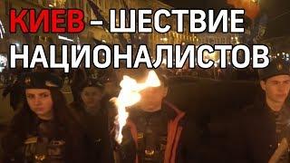 Неонацистское факельное шествие в Киеве