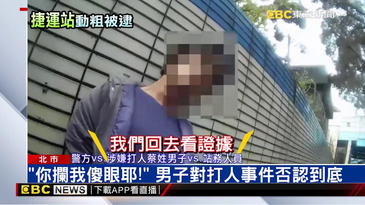 捷運站內隨機打人 被逮辯稱動機「不方便說」 - YouTube