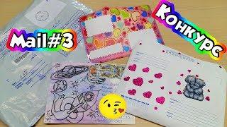 Mail #3 Итоги + Конкурс на письмо Распаковываю Бандероль и письмо Бумажные письма // Вместе с Машей