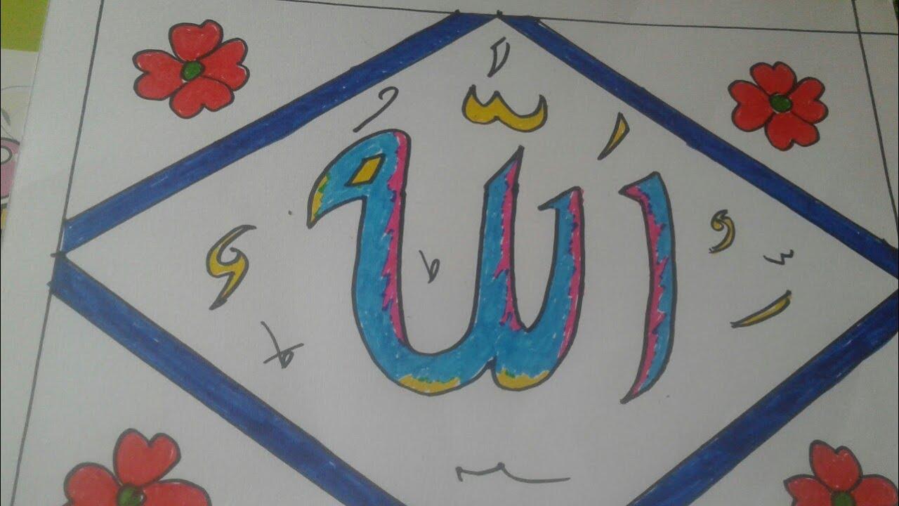 Mewarnai Kaligrafi Allah Aisrafa Com