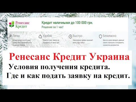 Кредит украина