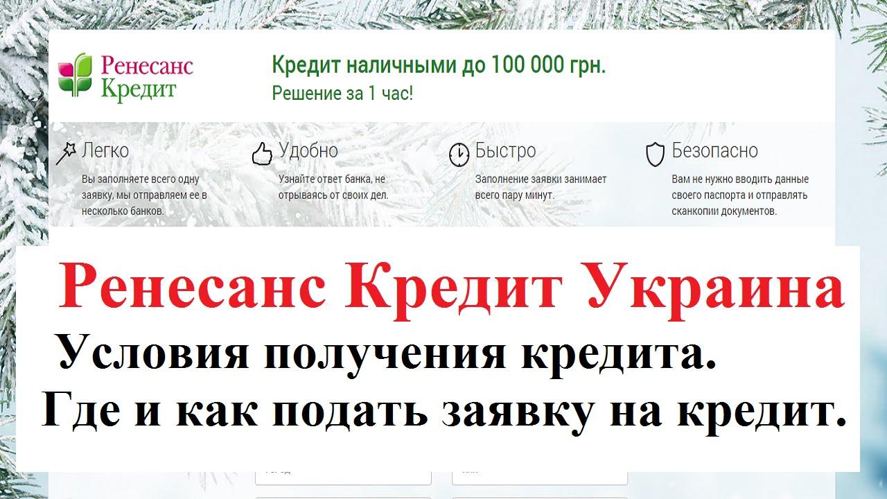 Ренессанс кредит украина взять кредит кредит связной оформить онлайн заявку