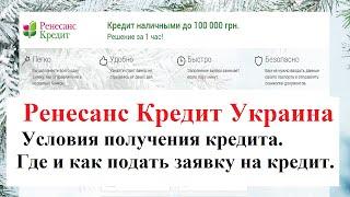 Как взять кредит в банке Ренесанс Кредит Украина(, 2014-12-10T15:05:59.000Z)