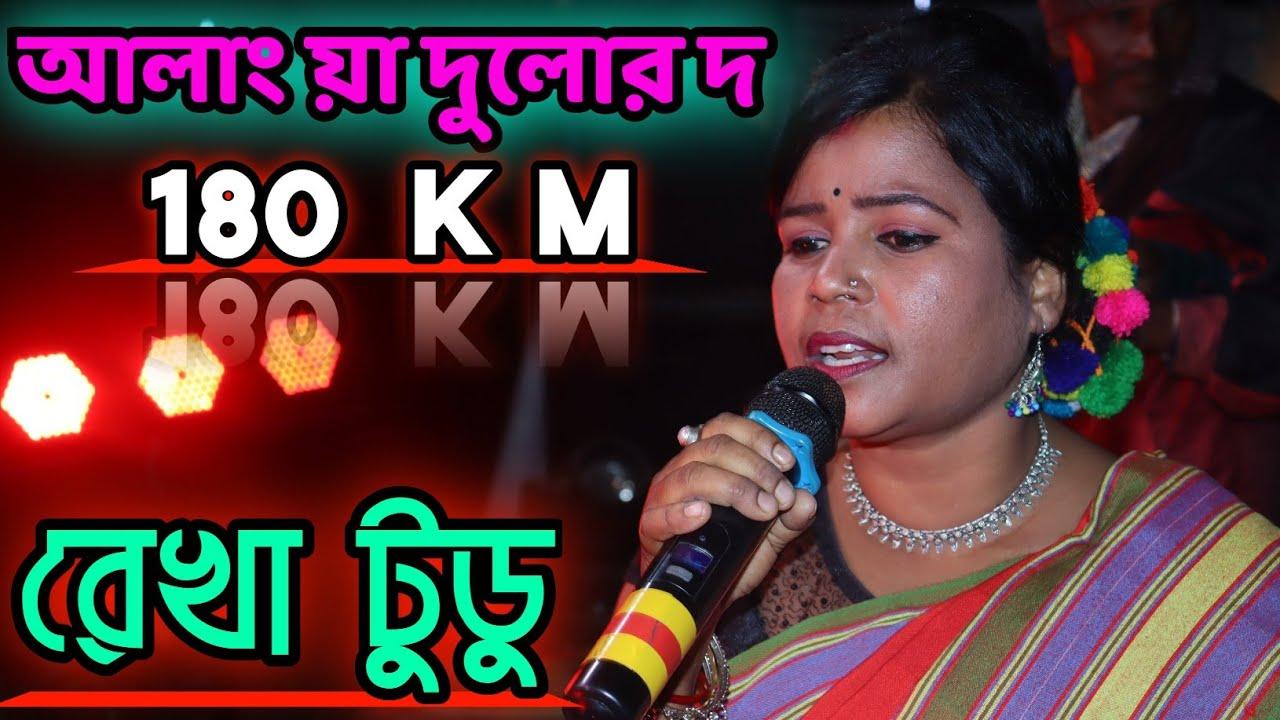 Aalang Yaa Dular Do 180 KM ||  Rekha || New Santali Fansan Video Song 2021