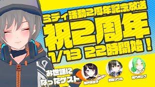 ミディ活動2周年記念生放送!3年目もよろしくね!