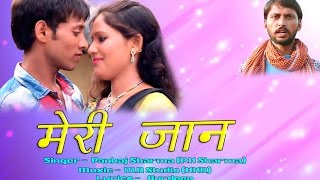 New Haryanvi Song || Meri Jaan || मेरी जान || Pankaj Sharma || New Song 2016